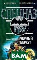 Черный беркут Серия: Спецназ ГРУ-мини  Нестеров М.П. купить