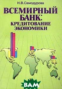 Всемирный банк: Кредитование экономики  Самодурова Н.В. купить