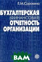 Бухгалтерская (финансовая) отчетность организации  Сорокина Е.М. купить