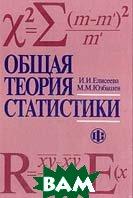 Общая теория статистики 5-е издание  Елисеева И.И. купить