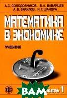 Математика в экономике. В 2 ч. Ч. 1 Учебник  2-е издание  А. С. Солодовников купить