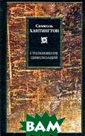Столкновение цивилизаций  Серия: Philosophy  Хантингтон С. купить