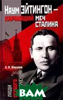 Наум Эйтингон - карающий меч Сталина Серия: Люди особого назначения  Э. П. Шарапов купить