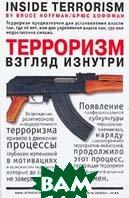 Терроризм - взгляд изнутри / Inside Terrorism  Хофман Б. купить