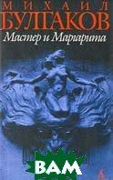 Мастер и Маргарита: Роман  Серия: Новая жизнь  Булгаков М.А. купить