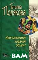Неопознанный ходячий объект Серия: Авантюрный детектив  Полякова Т.В. купить