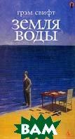 Земля воды: Роман    Свифт Г. купить