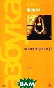 Коллекционер: Роман Серия: Библиотека стилей  Фаулз Дж. купить