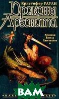 Драконы Аргоната (Хроники Базила Хвостолома) Серия: Коллекция Fantasy  Раули К. купить