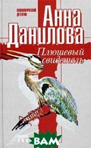 Плюшевый свидетель  Анна Данилова купить