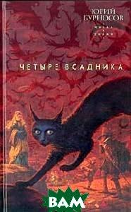 Четыре всадника    Бурносов Ю.Н. купить