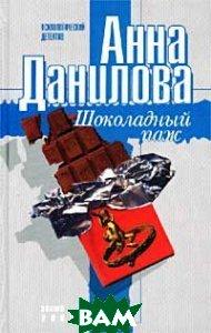 Шоколадный паж   А. В. Данилова купить
