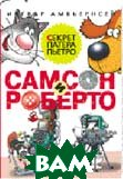 Самсон и Роберто: Секрет Патера Пьетро   Ингвар Амбьернсен  купить