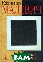 Черный квадрат Серия: Наследие великих художников 2-е издание  К. Малевич купить