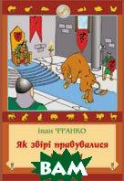 Збірка українських казок (чотири казки)   купить