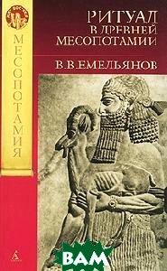 Ритуал в Древней Месопотамии  Серия: Петербургское востоковедение  Емельянов В.В. купить