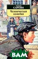 Человеческая комедия: Роман   Серия: Азбука-Классика  Сароян У. купить