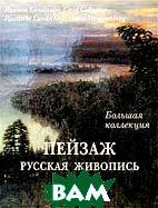 Пейзаж. Русская живопись (1 подарочный вариант)/ Russian Landscape / Russische Landschaft   купить