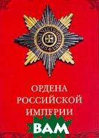 Ордена российской империи   купить