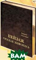 Пейзаж. Русская живопись (2 подарочный вариант)/ Russian Landscape / Russische Landschaft   купить