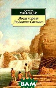 Мост короля Людовика Святого  Серия: Азбука - Классика   Уайлдер Т. купить