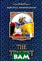 Буря. The Tempest. (на англ. языке) Серия: Сказочная шекспериада   Шекспир В. купить