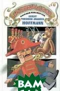 Щелкунчик (на нем. языке) Серия: Сказки для больших, маленьких, взрослых детей   Гофман купить