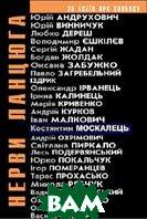 Нерви ланцюга. 25 есеїв про свободу  упорядник Сергій Васильєв купить