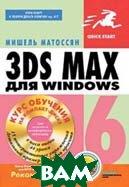 3ds max 6 для Windows (+ CD-ROM)  Мишель Матоссян купить