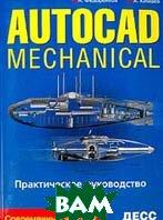 AutoCAD Mechanical: Практическое руководство  Федоренков А., Кимаев А. купить