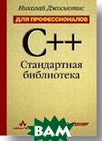 C++ Стандартная библиотека. Для профессионалов   Джосьютис Н.  купить