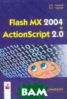 Flash MX 2004 � ActionScript 2.0: �������� �� ��������: ������������ �����������  ������� �.�., ������� �.�. ������
