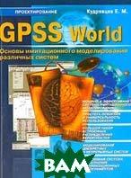 GPSS World: Основы имитационного моделирования различных систем  Кудрявцев Е.М. купить