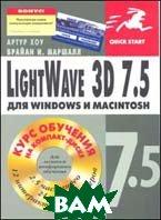 LightWave 3D 7.5 ��� Windows � Macintosh  ��� �.  ������
