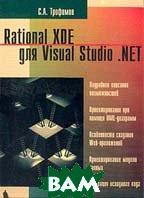 Rational XDE для Visual Studio .NET  Трофимов С.А. купить