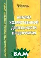 Анализ хозяйственной деятельности предприятия (на примере предприятий сферы услуг). 2-е издание  Г. И. Хотинская купить