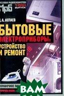 Бытовые электроприборы: устройство и ремонт  Лепаев Д.А.  купить