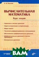 Вычислительная математика: Курс лекций  Поршнев С.В. купить