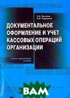 Документальное оформление и учет кассовых операций организации  Лытнева Н.А., Парушина Н.В. купить