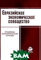 Евразийское экономическое сообщество: Правовые и экономические основы: Учебное пособие   под ред. Манжосова А.И. купить