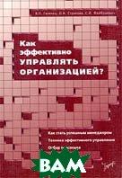 Как эффективно управлять организацией? 2-е издание  В. П. Галенко, О. А. Страхова, С. И. Файбушевич купить