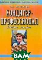 Кондитер-профессионал: Учебное пособие 2-е издание  Шестакова Т.И. купить