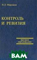 Контроль и ревизия: Учебно-методическое пособие   Маренков Н.Л. купить