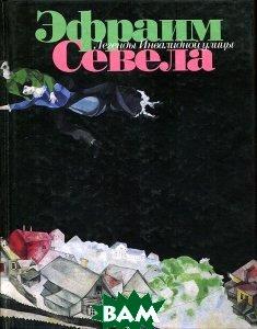 Зуб мудрости  Серия: Лучшее Эфраима Севелы  Севела Э. купить
