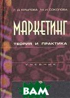 Маркетинг. Теория и практика. Учебник  Г. Д. Крылова, М. И. Соколова купить