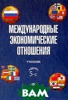 Международные экономические отношения: Учебник  5-е издание  Рыбалкин В.Е., Щербанин Ю.А., Балдин Л.В. купить
