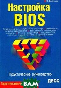 Настройка BIOS. Практическое руководство  Белунцов В. купить