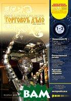 Журнал `Торговое Дело`  №1-2 (январь-февраль  2004)   купить
