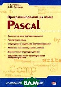 Программирование на языке Pascal  Рапаков Г.Г., Ржеуцкая С.Ю. купить