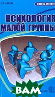 Психология малой группы: Учебное пособие  Серия: Бизнес-тренинг  Слаква С.П. купить
